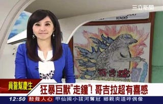 Illustration for article titled A Godzilla Poster So Awful, It Made the News