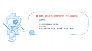 Illustration for article titled What Happened to the New York Times China's Weibo Account?