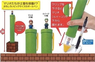 Illustration for article titled Gigantic Super Mario Warp Pipe Pens Are Obscene But Great
