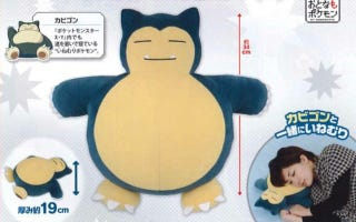 Illustration for article titled Snorlax Makes an Excellent Pillow