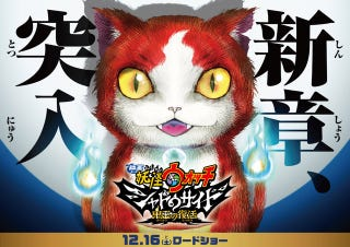 Illustration for article titled Enjoy the newest trailer of Yo-kai Watch Shadowside: The return of the Oni King anime film