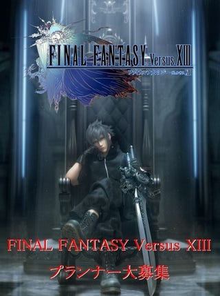 Illustration for article titled Job Listing Causes Further Final Fantasy Versus XIII On Xbox 360 Speculation