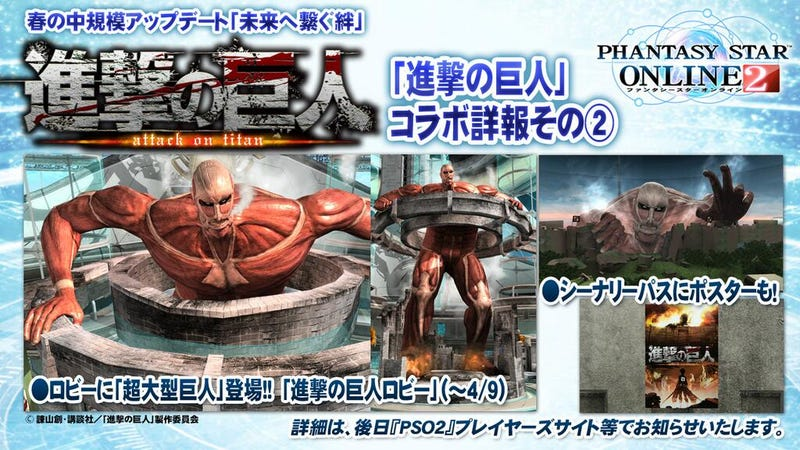 Illustration for article titled Attack on Titan Meets Phantasy Star Online 2 In Upcoming Patch