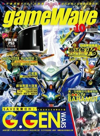 "Illustration for article titled Hong Kong Game Mag Puts ""PS3 Slim"" On Cover [Update]"