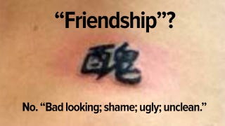 Illustration for article titled All these idiots got Chinese tattoos that mean the wrong thing