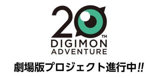 Illustration for article titled Digimon Adventure gets a new movie project