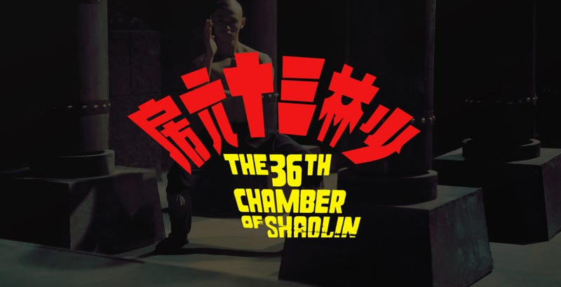 Illustration for article titled Watch the Excellent Trailer for RZA's Live Scoring ofThe 36th Chamber of Shaolin