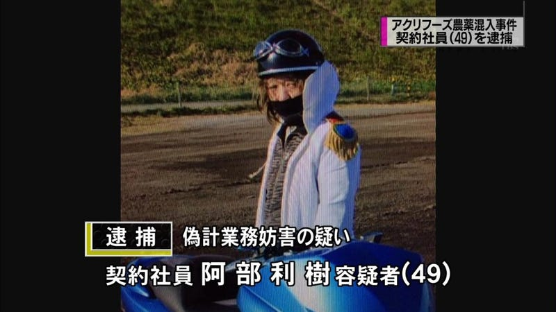 Illustration for article titled Man Arrested for Poisoning Was Known for One Piece Cosplay