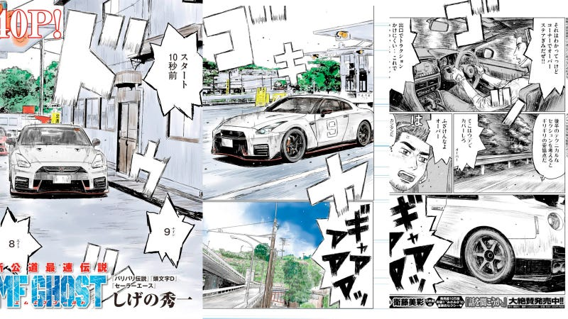 Illustration for article titled The New Manga From Initial D's Creator Takes On Racing In Our Driverless Future
