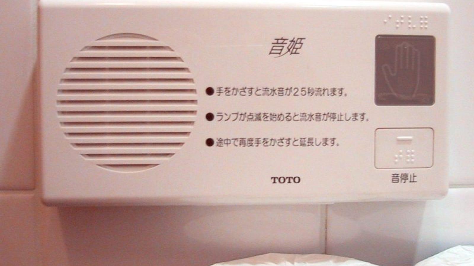 Esta es la razón por la que los japoneses tienen instalado un aparato en el baño que reproduce el sonido del váter