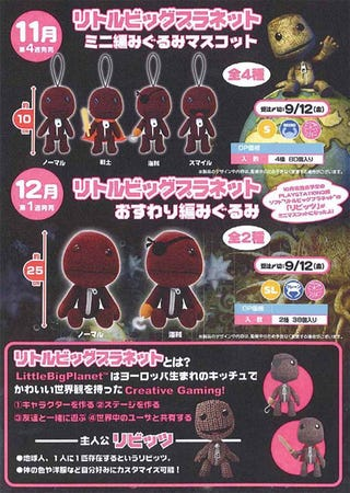 Illustration for article titled Taito Readies LittleBigPlanet SackBoy Plushies!