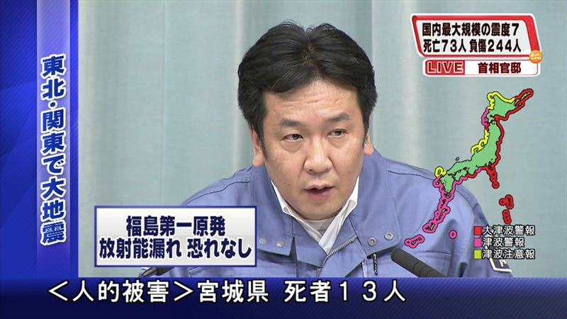 Illustration for article titled High Ranking Japanese Politician Comments on PSN Breach