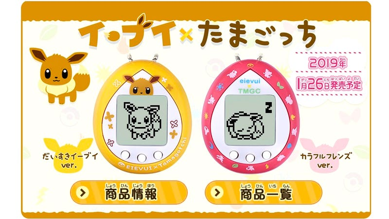 Illustration for article titled Pokémon Tamagotchi Is the Virtual Pet You Might Actually Try to Keep Alive