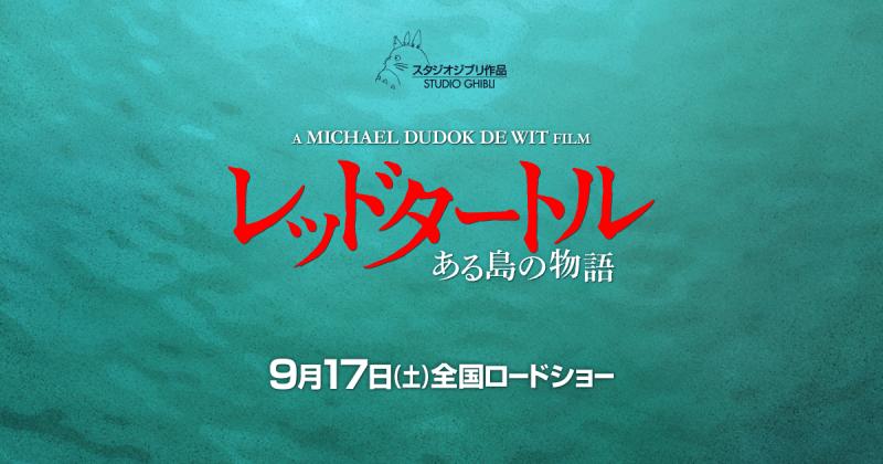 [Image via Studio Ghibli]