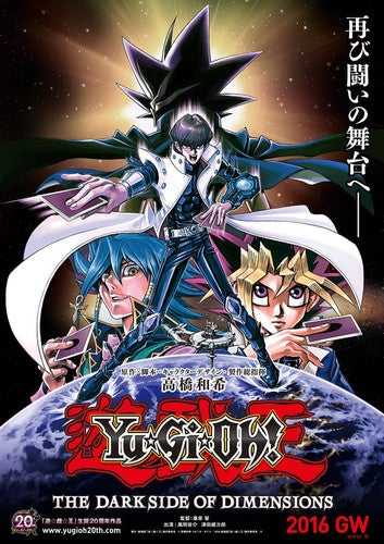 Illustration for article titled Here it´s the first Teaser of the New Yu-Gi-Oh! Movie