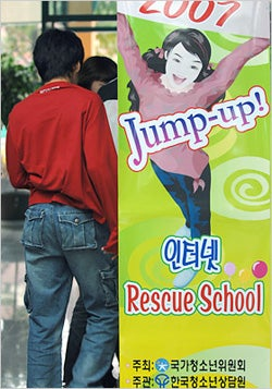 Illustration for article titled Jump Up Internet Rescue School Provides Rehabilitation for the Internet Addicted