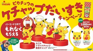 Illustration for article titled Pikachu Is Selling Ketchup in Japan
