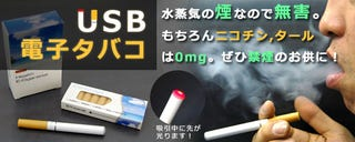 Illustration for article titled USB Cigarettes