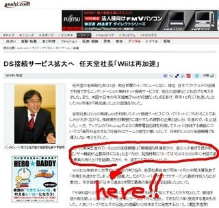 """Illustration for article titled Japanese Newspaper Denies It """"Misinterpreted"""" Nintendo DS Successor Claims"""