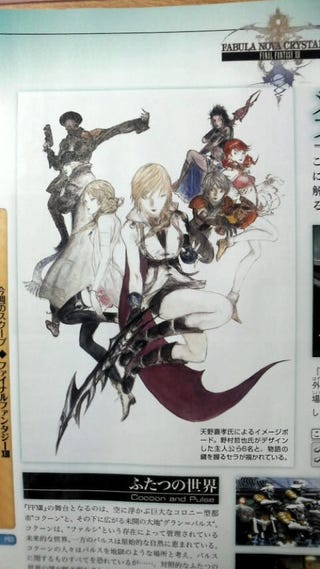 Illustration for article titled A Great Final Fantasy Artist Draws Final Fantasy XIII