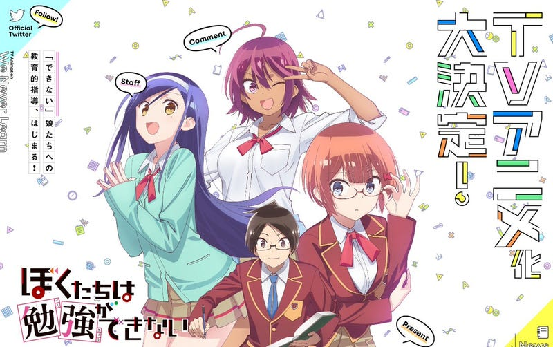 Illustration for article titled The anime of We Never Learn will premiere on April 6