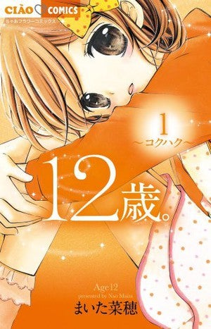 Illustration for article titled Age-12 Manga is going to get an Anime adaptation