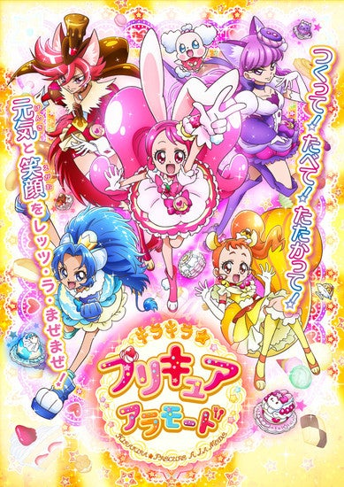 Illustration for article titled The Anime of Kirakira Precure; A la Mode will premier in February
