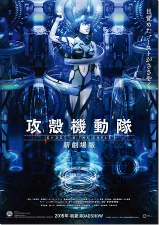 Illustration for article titled New Ghost in the Shell Film (2015)