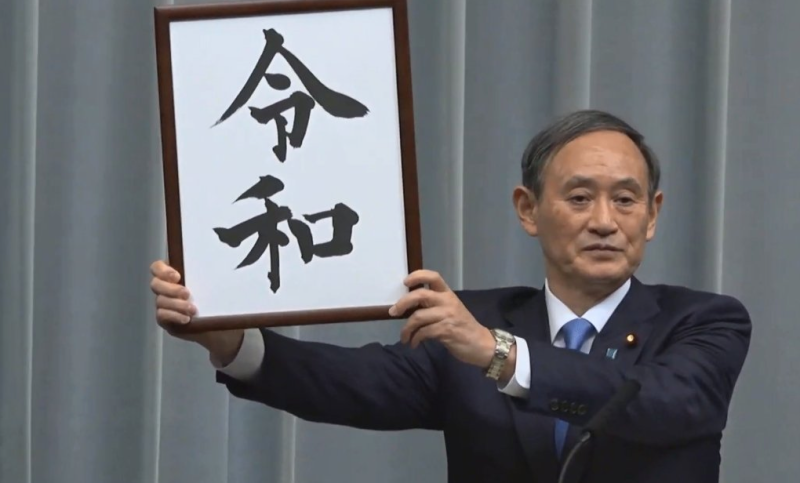 Illustration for article titled La nueva era imperial de Japón se revela por primera vez
