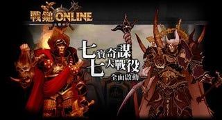 Illustration for article titled Big Warhammer Online In Little China