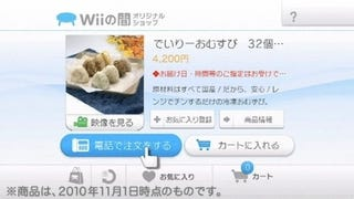 Illustration for article titled New Wii Shopping Service Also Makes Phone Ordering Possible