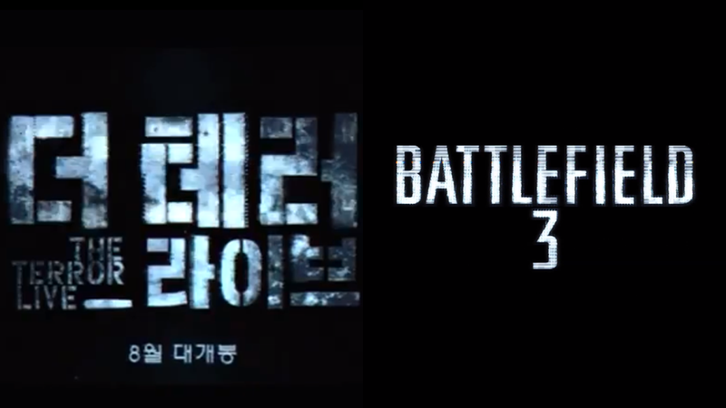 Illustration for article titled Korean Movie Trailer Accused of Copying Battlefield 3
