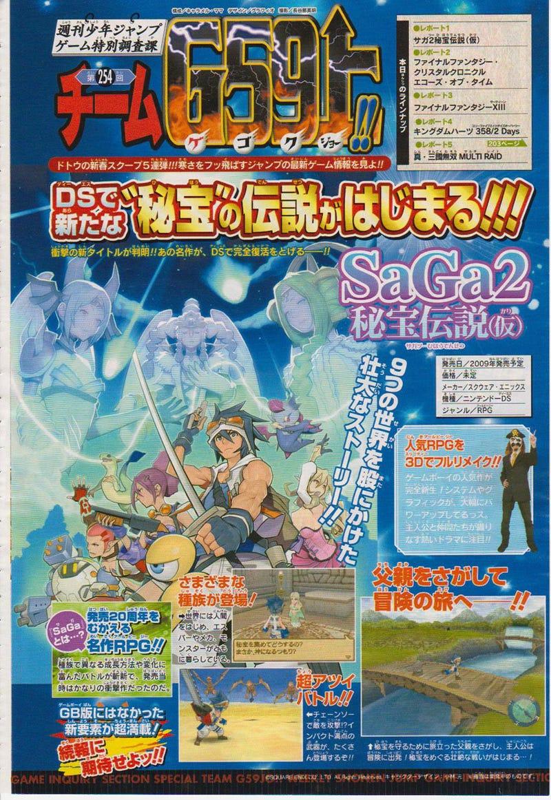 Illustration for article titled Final Fantasy Legend II Getting DS Remake