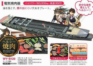Illustration for article titled You Can Cook Tuna Steaks On This Crazy Japanese Aircraft Carrier Grill