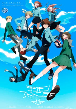 Illustration for article titled Digimon Adventure Tri will be streamed on Crunchyroll