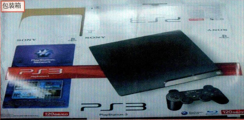 "Illustration for article titled PS3 ""Slim"" Photos Result In Cease & Desist From Taiwanese Lawyers"