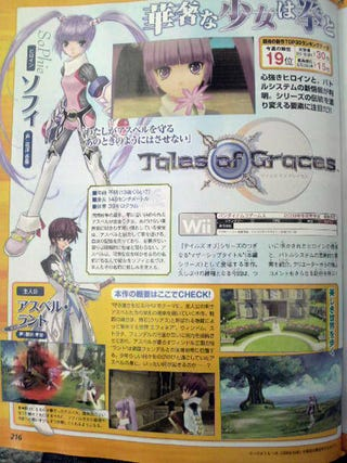 Illustration for article titled Tales Of Graces Lookin' Graceful