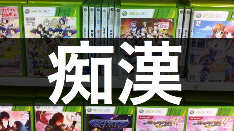 "Illustration for article titled Why Xbox Fans Are Called ""Gropers"" in Japan"