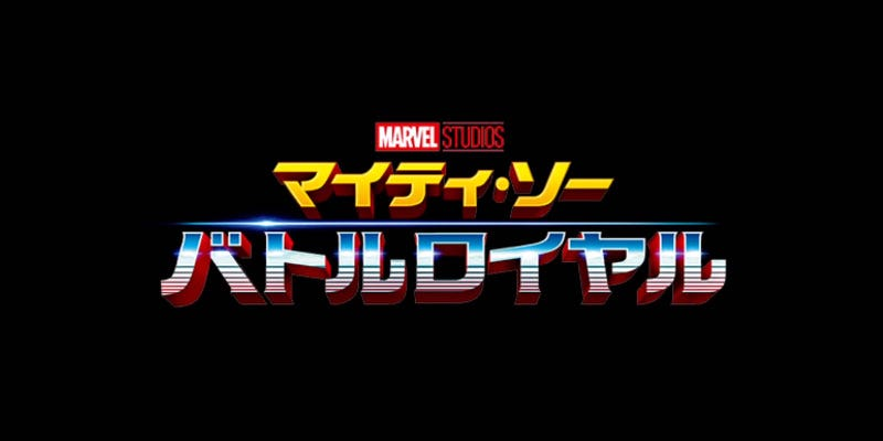 Illustration for article titled Thor: Ragnarok Gets A Perfect Anime Intro