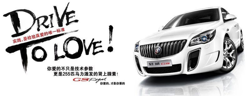 Illustration for article titled Buick China Seems Kinda Sexy