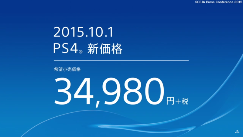 Illustration for article titled The PlayStation 4 Gets a Price Cut in Japan