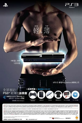Illustration for article titled Hong Kong Hosting PS3 Slim Launch Party