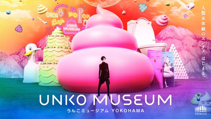Illustration for article titled Poop Museum Coming To Japan