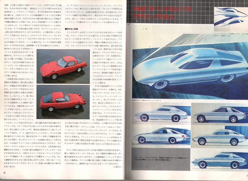 Illustration for article titled RX7 development trivia.