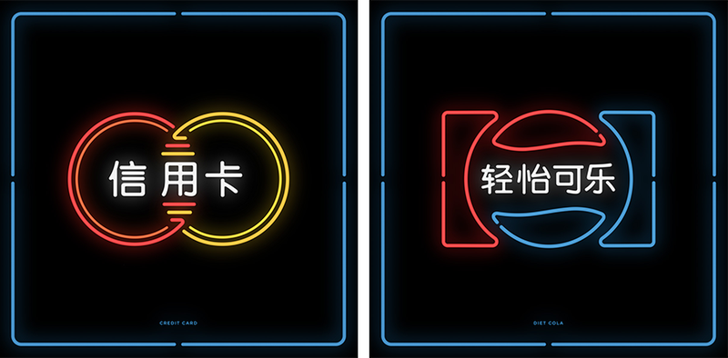 Illustration for article titled Can you recognize popular brand logos even if they are in Chinese?