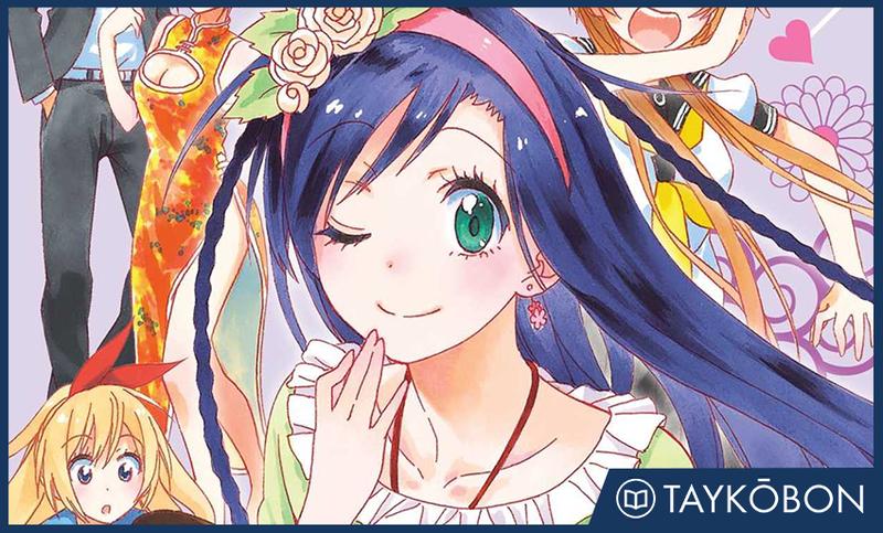Illustration for article titled NisekoiVol. 14 - Manga Review