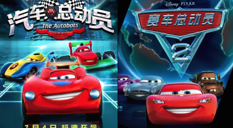 Illustration for article titled Director Fined For Ripping Off Disney's Cars Still Says He's Never Seen Cars