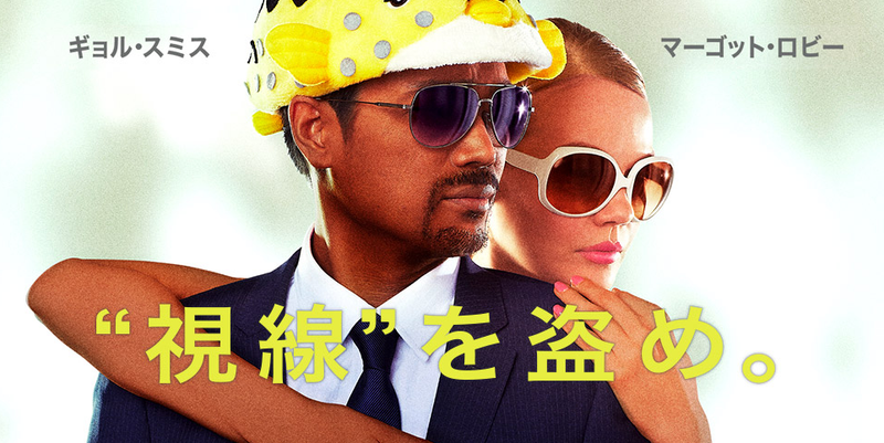 Illustration for article titled Will Smith's New Movie Promoted with Blackface in Japan