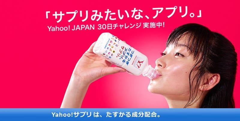 Illustration for article titled Yahoo lanza una bebida energética para promover sus servicios en Japón