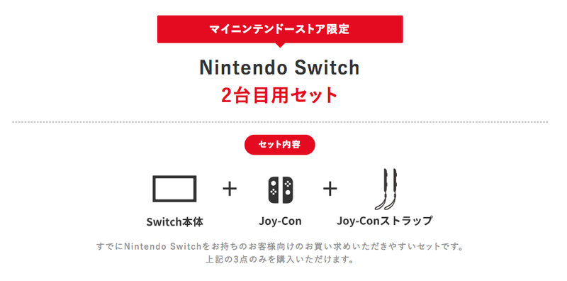 Illustration for article titled New Japanese Switch Bundle Released Without A Dock And Other Stuff